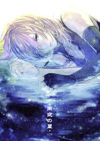 Amayo no Hoshi Cover